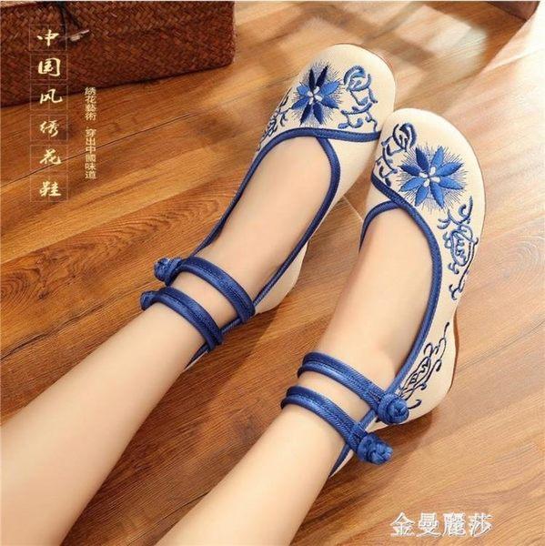 繡花布鞋厚底楔形內增高繡花鞋 青花瓷中國風女鞋單鞋 金曼麗莎