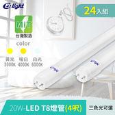 【ENLight】T8 4呎20W-LED全塑燈管-24入(三色可選)白光6000K