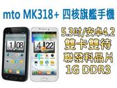 【免運+3期零利率】全新 mto MK318+ 5.3吋 四核1.2G 雙卡雙待旗艦 聯發科晶片/800萬 安卓4.2