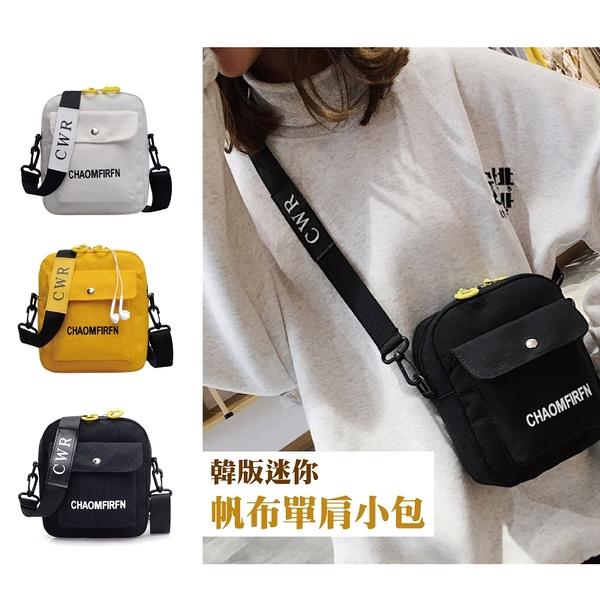 【04951】 韓版迷你單肩帆布包 女用 潮斜挎百搭 單肩 帆布包 手機包 小包包 包包 學生小包