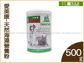 寵物家族-愛美康-天然海藻營養粉500g