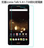 88柑仔店---宏基Iconia Talk S平板電腦保護膜A1-734防摔鋼化玻璃膜7英貼膜