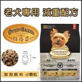 *WANG*烘焙客(非吃不可)Oven-Baked《成犬-高齡/減重犬(小顆粒)》12.5磅