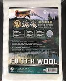 海鯊濾水羊毛絨250g 羊毛毧 過濾培菌專用棉 適用 圓筒 圓桶 上部過濾器