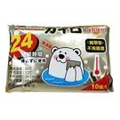 芬蒂思 快樂小白熊 暖暖包 24小時 手握 攜帶型 10入/包x10包(組合價)