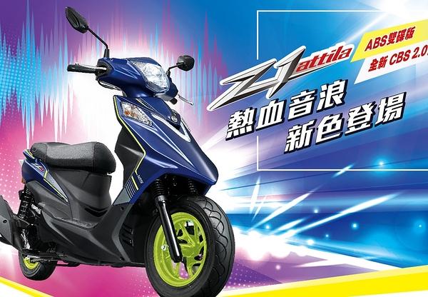 SYM三陽機車 Z1 attila 125 七期雙碟 ABS版 2021新車