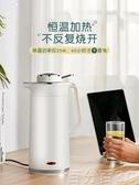 熱水壺 容聲電熱燒水壺保溫一體智慧全自動家用恒溫快壺電壺小型學生宿舍 百分百