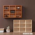實木格子置物架免打孔創意客廳臥室壁掛墻上墻面桌面收納盒儲物架 ATF 奇妙商鋪