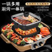 電燒烤爐家用火鍋燒烤一體鍋不粘烤肉機烤涮多功能近無煙烤盤220V  亞斯藍