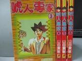 【書寶二手書T7/漫畫書_MSD】唬人專家_3~6集間_共4本合售_山田貴敏