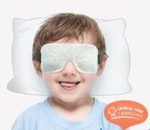 小孩睡眠專用遮光眼罩