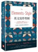 英文寫作聖經《The Elements of Style》:史上最長銷、美國學生人手一本、常春藤英...
