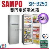 【信源電器】250L【聲寶SAMPO 雙門定頻電冰箱】SR-B25G / SRB25G