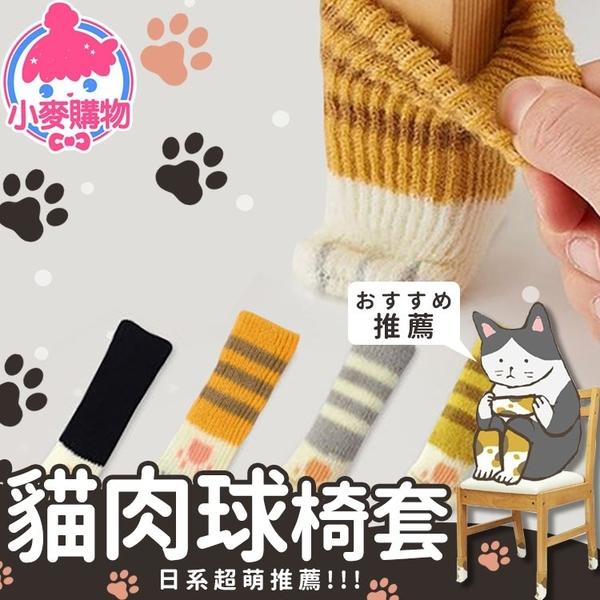 ✿現貨 快速出貨✿【小麥購物】 貓肉球椅腳套  雙層加厚針織療癒小物地板保護墊【G112】
