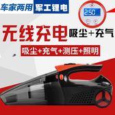 汽車吸塵器充氣泵車載強力專用車載吸塵器車用大功率無線充電 歐韓時代