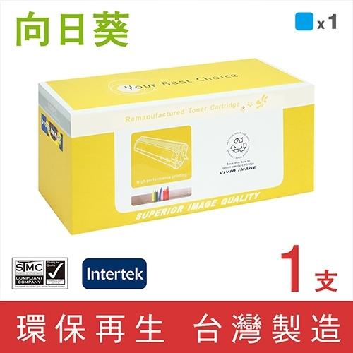 向日葵 for HP CF411A/CF411/410A 藍色環保碳粉匣/適用 HP M452dn/M452dw/M452nw/M477fdw/M477fnw