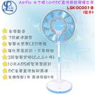 【限量主打】LSK 樂司科 LSK-DC001-B AirFly 光之蝶14吋DC直流節能循環電風扇 立扇