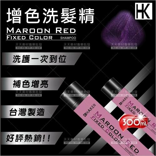 HAKEN護色增色洗髮精-300mL(08紫紅)補色護理[56291]
