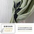 【窗簾鉤】窗簾收納鉤 掛鉤 綁帶 柳葉造...