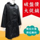 【雨眾不同】日本時尚風衣外套 防潑水雨衣 黑