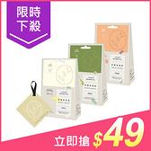去味大師 衣物香氛袋(3入) 款式可選【小三美日】$79