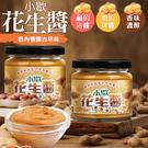 崙背小歇花生醬 180g/罐 花生醬 抹醬 吐司抹醬