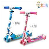 兒童節禮物滑板車四輪二輪寶寶閃光滑滑車小孩滑輪車兒童三輪滑板車滑板 東京戀歌