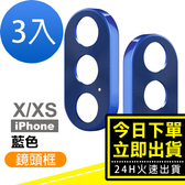 [24H 台灣現貨] iPhone X/Xs 手機 鏡頭 保護框 防刮耐磨 防衝擊 輕巧 精準開孔 -超值3入組-藍色