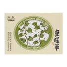 阿原肥皂-天然手工肥皂-魚腥草皂 115g