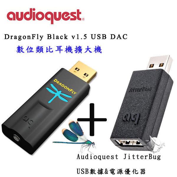 組合商品【A Shop】Audioquest Dragonfly v1.5 黑色版USB DAC耳機擴大機+JitterBug USB電源優化器
