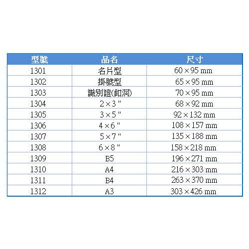 《萬事捷》護貝膠膜 識別證( 釦洞 ) (1303) (護貝機/護貝)