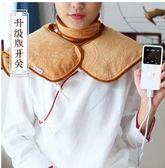 頸椎熱敷包袋電加熱肩頸部寶護頸護肩膀保暖艾絨葉理療袋    易家樂