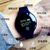 智慧手錶男女學生韓版潮流時尚多功能運動計步超薄防水手環表 卡布奇诺