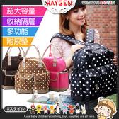 媽咪包 時尚 多功能 大容量 收納 背包 保溫袋 尿墊 三件組