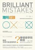 (二手書)聰明犯錯:華頓商學院教你從卓越的錯誤邁向成功