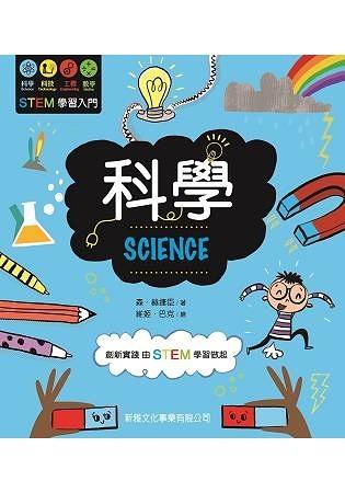 STEM學習入門:科學SCIENCE