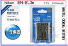 *數配樂*佳美能 NIKON EN-EL3e ENEL3 ENEL3e 相機專用鋰電池 D50 D70 D80 D100 D200 D300 D90 D700