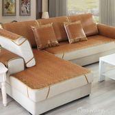 沙發墊夏季涼席冰絲防滑藤席坐墊夏天款竹涼墊實木客廳定做沙發套 父親節促銷