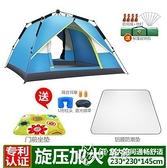 戶外全自動帳篷單人雙人釣魚野營野外露營沙灘燒烤旅遊家YYS 【快速出貨】