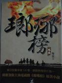 【書寶二手書T7/一般小說_JEK】瑯琊榜(卷壹)_海宴
