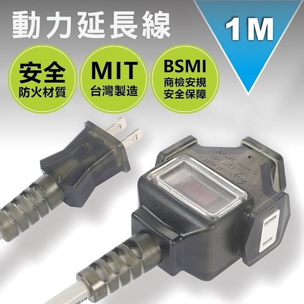 【MIT台灣製造 檢驗合格認證】1擴3動力延長線-1公尺 外殼耐壓 過載保護 按鍵防塵防水 安全耐熱