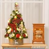 60/90cm1.2米桌面擺件家用迷你聖誕樹套餐裝飾品diy材料場景布置 居家物語
