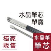【筆芯】施華洛世奇原素水晶筆筆芯/鑽筆筆芯/SWAROVSKI