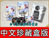 【9/27上市 NS原版片】☆ Switch 無雙 OROCHI 蛇魔3 珍藏盒版 特典版 ☆中文版【台中星光電玩】