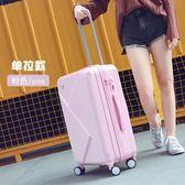 韓版行李箱萬向輪登機小清新旅行拉桿箱24寸女學生密碼皮箱子母箱