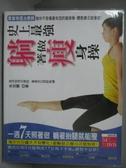 【書寶二手書T6/美容_PKG】史上最強躺著做瘦身操_朱奕豪_附光碟
