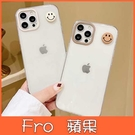 蘋果 iPhone 13 Pro Max i12 Pro Max i13 mini iPhone12 大地微笑 手機殼 全包邊 造型 保護殼