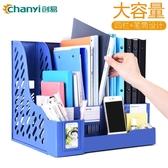 加厚文件架多層文件框辦公用品大全資料架檔案文件夾收納盒置物架 花間公主