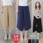 【五折價$330】糖罐子車線口袋純色縮腰寬褲→預購【KK5992】