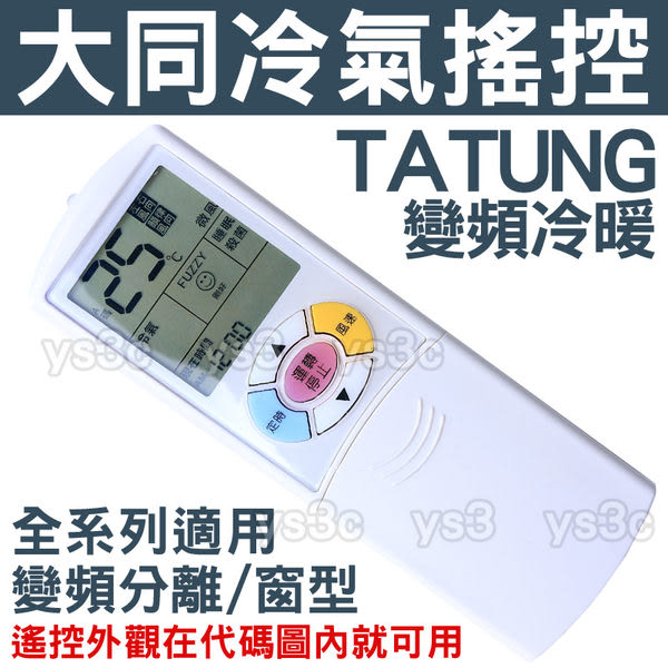 (現貨)大同 變頻 冷氣遙控器 【32合1 全系列可用】TATUNG TOSHIBA 東芝 分離式 窗型 冷氣遙控器
